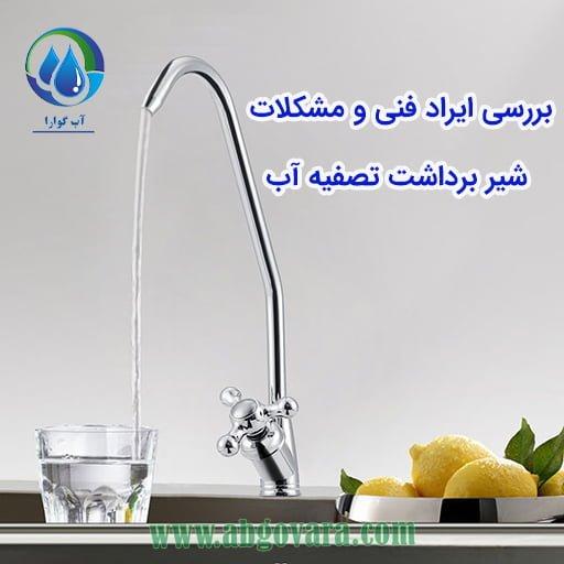 بررسی ایراد فنی و مشکلات شیر برداشت تصفیه آب